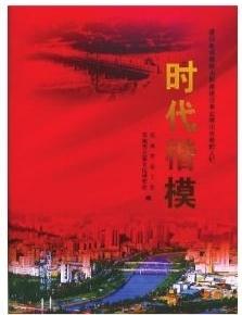 春劳模会馆_让劳模精神永载史册